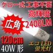 LED蛍光灯 工事不要 省電力長寿命