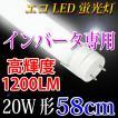 LED蛍光灯 20w形 インバータ用 58cm 昼白色 60BG1-D