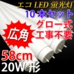 LED蛍光灯 10本セット 20W...