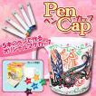 ペンで描くマイカップ PenCup 色塗り出来るオリジナルマグカップ作り工作キット