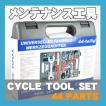 自転車工具セット(サイクルツールセット)44パーツ