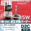 HIDバルブ D2C(D2S/D2R共通) 純正交換用バルブ