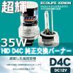 HIDバルブ D4C(D4S/D4R共通) 6000K 純正交換用バルブ
