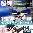 HIDキット H4 35W 24V/6000K リレータイプ 極薄バラスト HIDフルキット