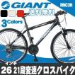 クロスバイク ジャイアント GIANT 自転車 26インチ シマノ21段変速 アルミ 自転車