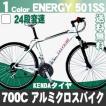 クロスバイク 700C 自転車 シマノ 24段変速 アルミフレーム 自転車