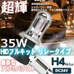 HIDキット H4 Hi/Lo  35W 24V  リレータイプ アルミ 極薄型 バラスト HIDフルキット