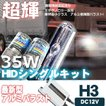 HIDキット H3 35W 24V  アルミ 極薄型 バラスト HIDフルキット