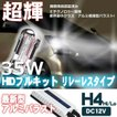 HIDキット H4 Hi/Lo 35W  リレーレスタイプ HIDフルキット アルミ 極薄型 バラスト
