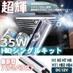 HIDキット (H1,H3,H7,H8,H11,HB3,HB4) 35W HIDキット アルミ 極薄型 バラスト