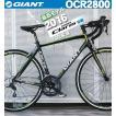ロードバイク ジャイアント GIANT 2016 自転車  700C シマノ16段変速 OCR2800