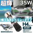 HIDキット H4 35W 24V リレータイプ バラスト HIDフルキット