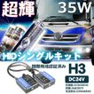 HIDキット H3 35W 24V HIDキット バラスト HIDキット