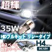 HIDキット H4 35W  リレータイプ HIDフルキット バラスト