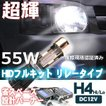 HIDキット H4 55W  リレータイプ HIDフルキット バラスト