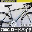 ロードバイク  自転車 700C シマノ14段変速 自転車