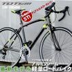 ロードバイク 自転車 アルミ 軽量 700C TOTEM シマノ14段変速 15B408