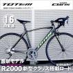 プレゼント付 ロードバイク 自転車 アルミ 軽量 700C TOTEM シマノ16段変速 クラリス