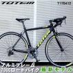 ロードバイク 自転車 アルミ  軽量 700C TOTEM シマノ14段変速