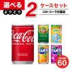 コカ・コーラ製品 160ml ミニ缶よりどりセール 30本入り 2ケース 60本