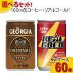コカ・コーラ製品 160ml ミニ缶コーヒー・リアルゴールド 2ケースよりどりセール 30本入り 2ケース 60本