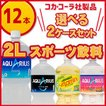コカ・コーラ製品 2L PETスポーツ飲料 2ケースよりどりセール 6本入り 2ケース 12本