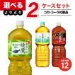 コカ・コーラ製品 2L PET茶系 2ケースよりどりセール 6本入り 2ケース 12本