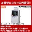 MAX<マックス> タイムレコーダー タイムロボ <電波時計&チャイム付> ER-232S/PC