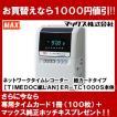 MAX<マックス> 勤怠管理システム ネットワークタイムレコーダ「TIMEDOC」 紙カードタイプ TIMEDOC 紙LAN ER-TC1000S本体【複数拠点用】