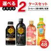 コカ・コーラ製品 果汁・コーヒー・紅茶 2ケースよりどりセール 24本入り 2ケース 48本