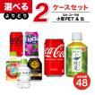 コカ・コーラ製品 小型PET&缶 2ケースよりどりセール 24本入り 2ケース 48本