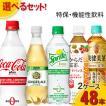 コカ・コーラ製品 特保・機能性飲料 2ケースよりどりセール 24本入り 2ケース 48本