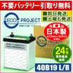 40B19L/40B19R エコプロジェクト再生バッテリー(2年補償) 原材:パナソニック/GS ユアサ/古河電池/AC デルコ/新神戸電機(日立化成)