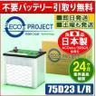 75D23L/75D23R エコプロジェクトバッテリー(2年補償) 原材:パナソニック/GS ユアサ/古河電池/AC デルコ/日立化成