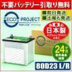 80D23L/80D23R エコプロジェクトバッテリー(2年補償) 原材:パナソニック/GS ユアサ/古河電池/AC デルコ/新神戸電機(日立化成)