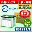 80D26L/80D26R エコプロジェクトバッテリー(2年補償) 原材:パナソニック/GS ユアサ/古河電池/AC デルコ/新神戸電機(日立化成)