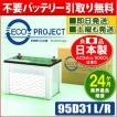 95D31L/95D31R エコプロジェクトバッテリー(2年補償) 原材:パナソニック/GS ユアサ/古河電池/AC デルコ/新神戸電機(日立化成)