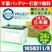 105D31L/105D31R エコプロジェクトバッテリー(2年補償) 原材:パナソニック/GS ユアサ/古河電池/AC デルコ/新神戸電機(日立化成)
