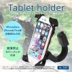 スマホホルダー バイク 自転車 スクーター オートバイ スマホ ホルダー スマートフォン タブレット iPhone X XR XS Max SE 8 8plus X 7 7s 7plus SE