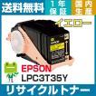 エプソン LPC3T35 イエロー (イエロー/黄色) (LPC3T34Yの大容量)リサイクルトナーカートリッジ