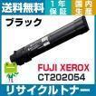 富士ゼロックス CT202054 (ブラック/黒) (CT202050の大容量)リサイクルトナーカートリッジ