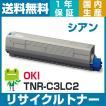 OKI TNR-C3LC2 (シアン) (TNR-C3LC1の大容量)TNR-C3L リサイクルトナーカートリッジ