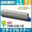 OKI TNR-C3LY2 (イエロー/黄色) (TNR-C3LY1の大容量)TNR-C3L リサイクルトナーカートリッジ