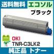OKI TNR-C3LK2 (ブラック/黒) (TNR-C3LK1の大容量)純正トナーカートリッジ