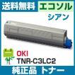 OKI TNR-C3LC2 (シアン) (TNR-C3LC1の大容量)純正トナーカートリッジ