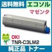 OKI TNR-C3LM2 (マゼンタ) (TNR-C3LM1の大容量)純正トナーカートリッジ