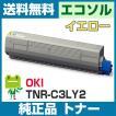 OKI TNR-C3LY2 (イエロー/黄色) (TNR-C3LY1の大容量)純正トナーカートリッジ
