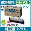 OKI ID-C3LC (シアン) 純正ドラム
