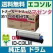 OKI ID-C3LM (マゼンタ) 純正ドラム