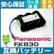 Panasonic 非常灯・誘導灯用 FK830(FK676後継品)互換バッテリー  パナソニック